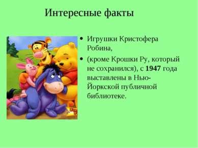 Интересные факты Игрушки Кристофера Робина, (кроме Крошки Ру, который не сохр...