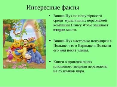 Интересные факты Винни-Пух по популярности среди мультяшных персонажей компан...