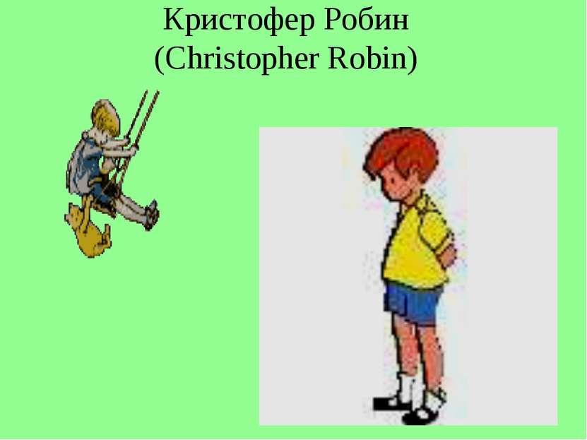 Кристофер Робин (Christopher Robin)