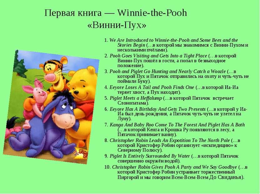 Первая книга— Winnie-the-Pooh «Винни-Пух» 1. We Are Introduced to Winnie-the...