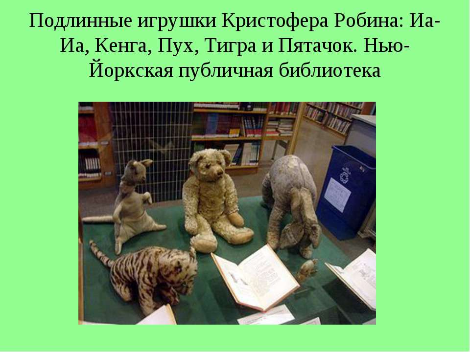Подлинные игрушки Кристофера Робина: Иа-Иа, Кенга, Пух, Тигра и Пятачок. Нью-...