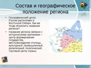 Состав и географическое положение региона Географический центр России располо...