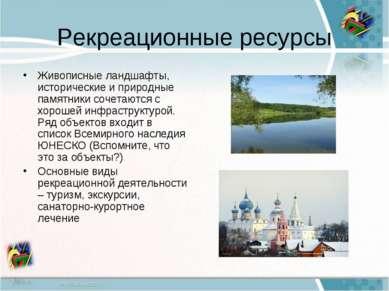 Рекреационные ресурсы Живописные ландшафты, исторические и природные памятник...