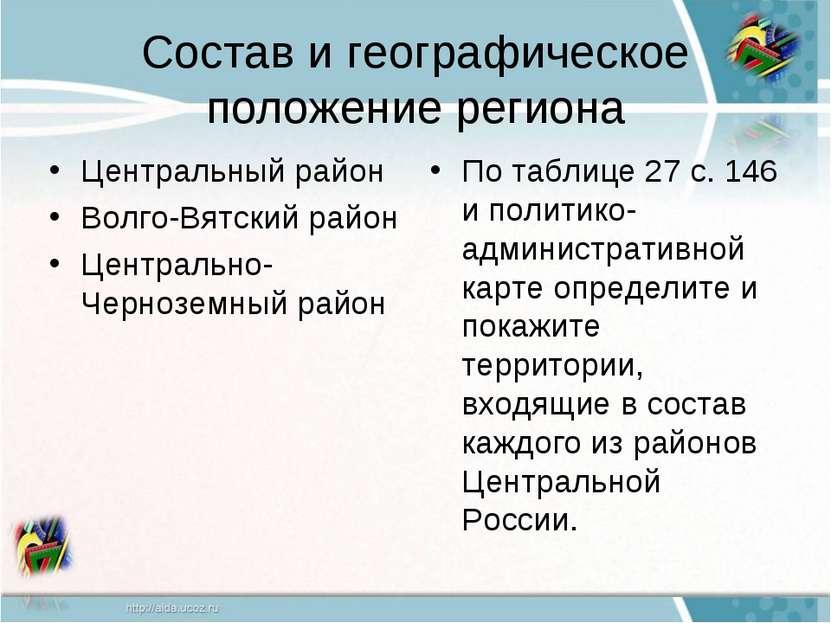 Состав и географическое положение региона Центральный район Волго-Вятский рай...