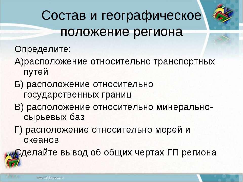 Состав и географическое положение региона Определите: А)расположение относите...