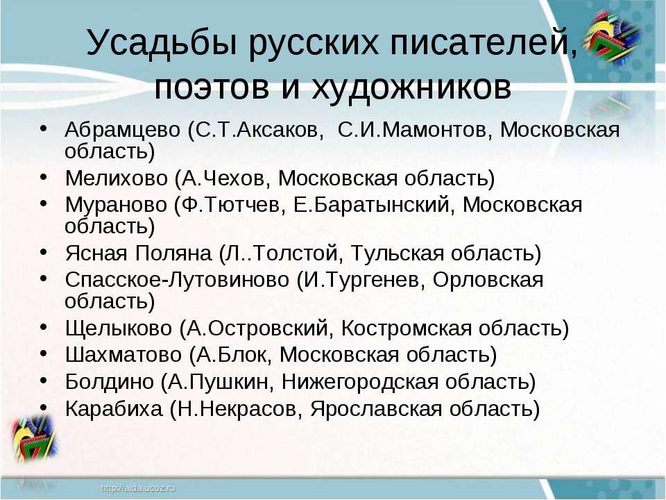 Усадьбы русских писателей, поэтов и художников Абрамцево (С.Т.Аксаков, С.И.Ма...