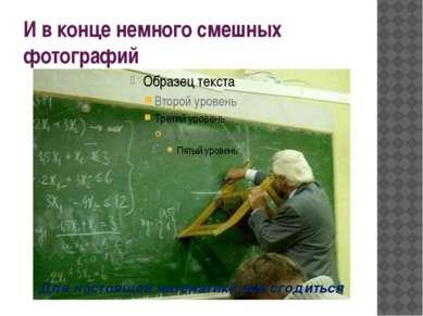 И в конце немного смешных фотографий Для настоящей математики все сгодиться