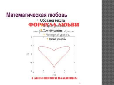 Математическая любовь