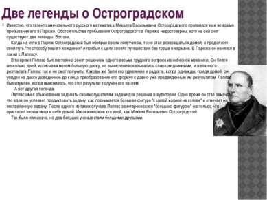 Две легенды о Остроградском Известно, что талант замечательного русского мате...