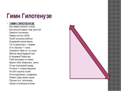 Гимн Гипотенузе ГИМН ГИПОТЕНУЗЕ Как символ вечного союза, Как вечный символ з...