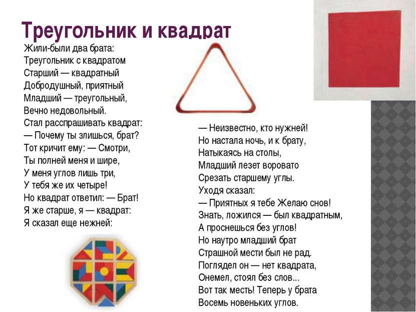Треугольник и квадрат Жили-были два брата: Треугольник с квадратом Старший — ...