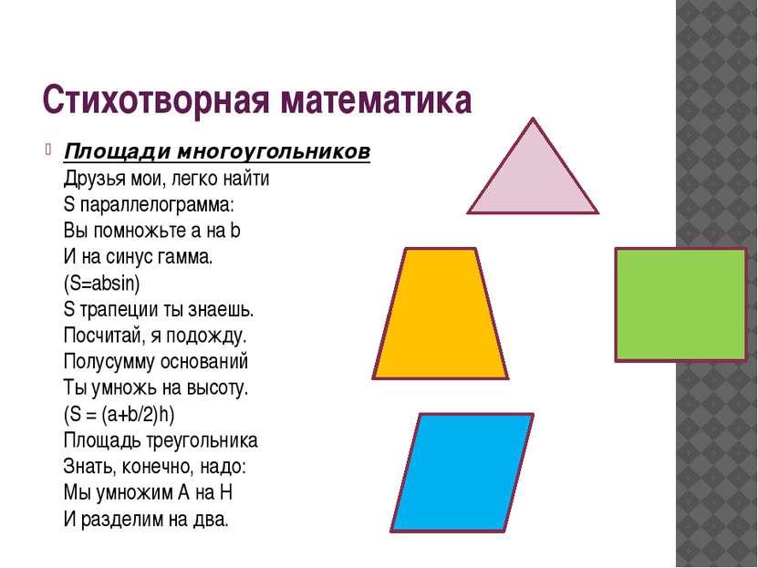 Стихотворная математика Площади многоугольников Друзья мои, легко найти S пар...