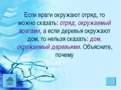 Если враги окружают отряд, то можно сказать: отряд, окружаемый врагами, а есл...