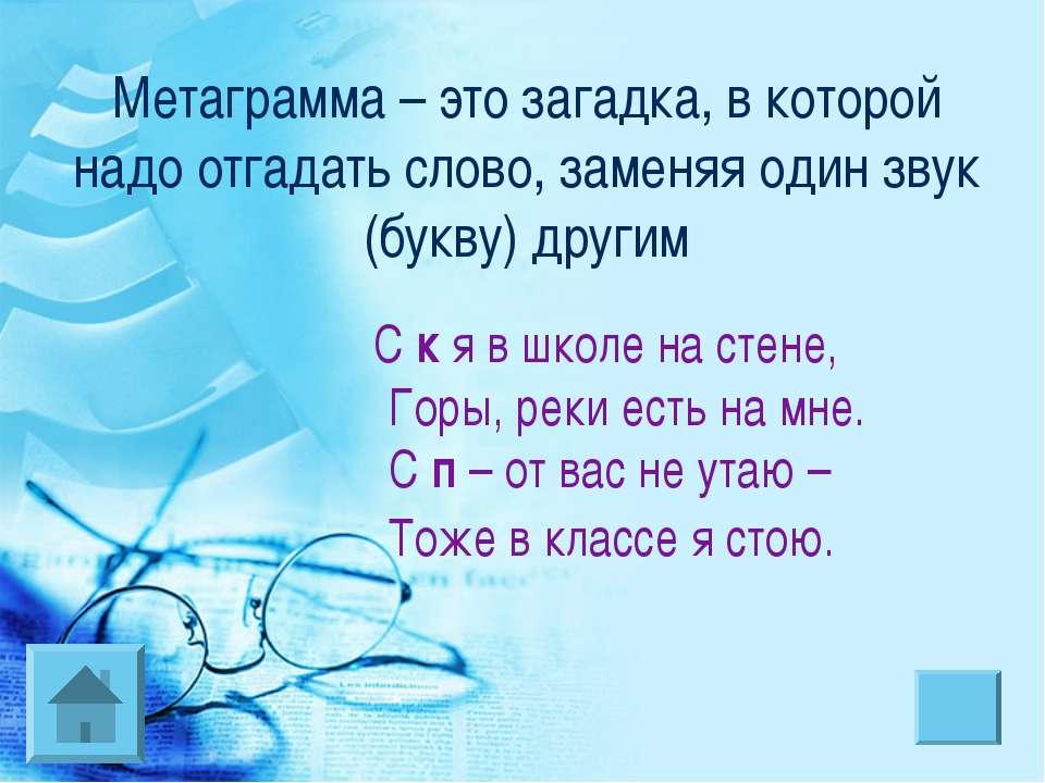 Метаграмма – это загадка, в которой надо отгадать слово, заменяя один звук (б...
