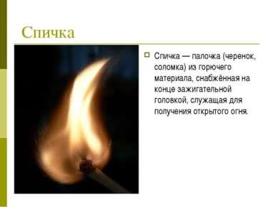 Спичка Спичка — палочка (черенок, соломка) из горючего материала, снабжённая ...