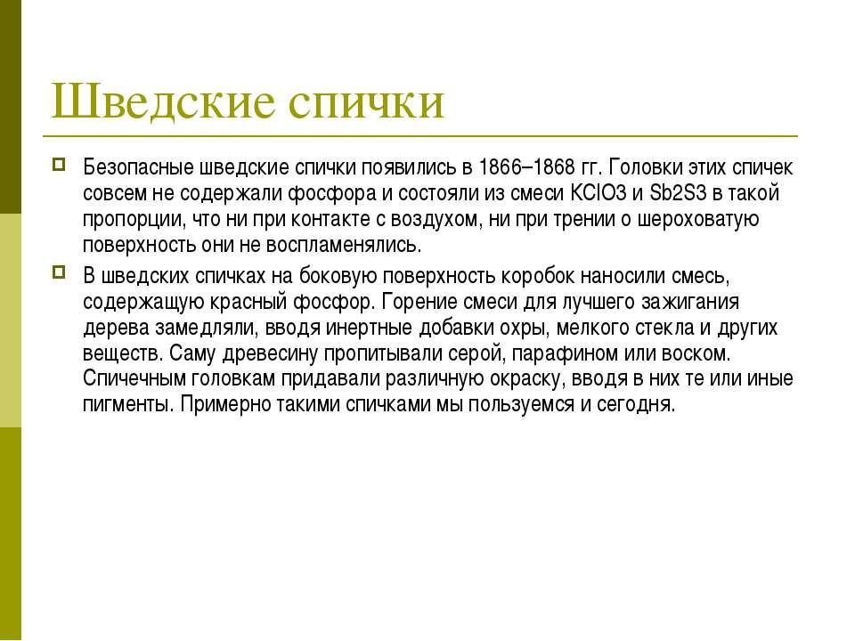 Шведские спички Безопасные шведские спички появились в 1866–1868 гг. Головки ...