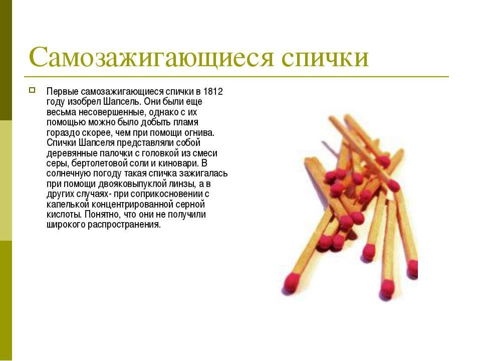 Самозажигающиеся спички Первые самозажигающиеся спички в 1812 году изобрел Ша...