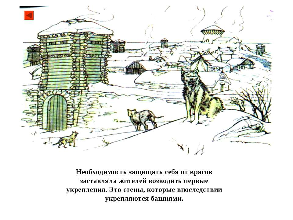 Необходимость защищать себя от врагов заставляла жителей возводить первые укр...