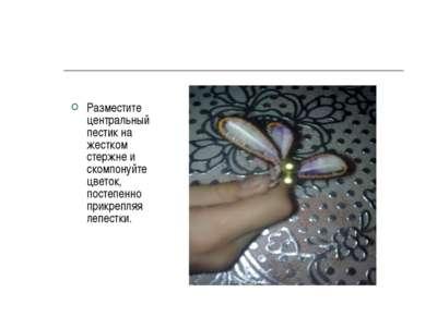 Разместите центральный пестик на жестком стержне и скомпонуйте цветок, постеп...