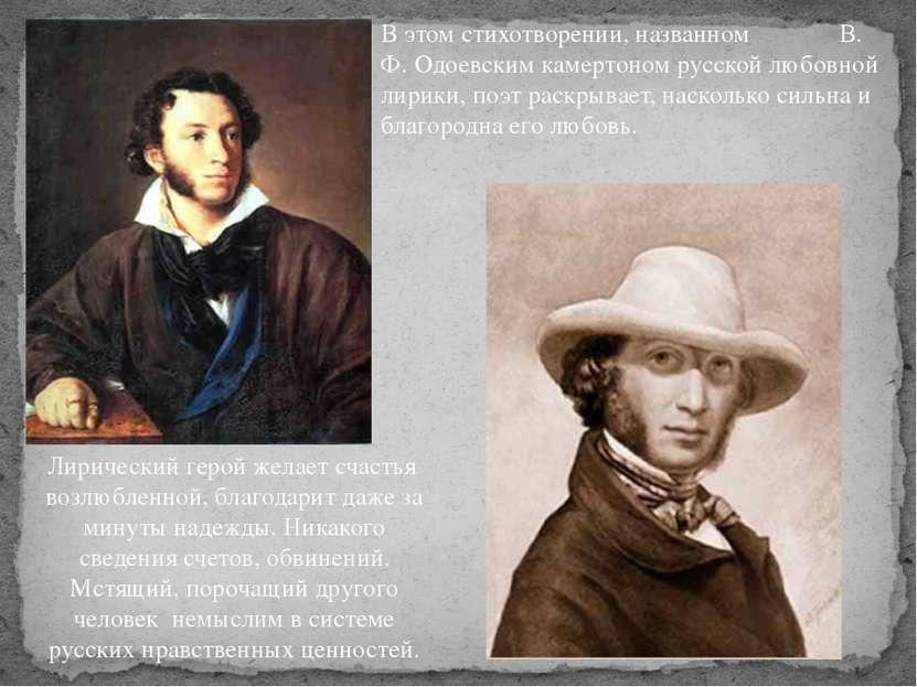 В этом стихотворении, названном В. Ф. Одоевским камертоном русской любовной л...