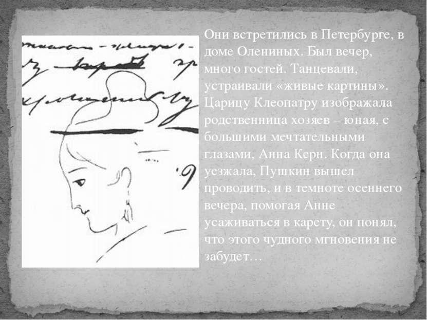 Они встретились в Петербурге, в доме Олениных. Был вечер, много гостей. Танце...