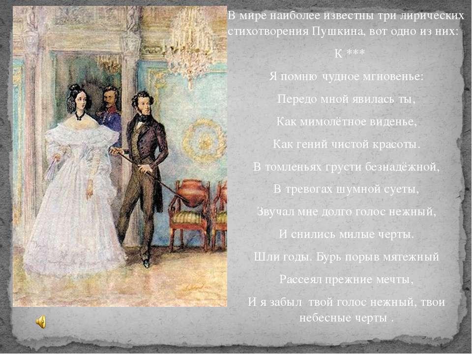 В мире наиболее известны три лирических стихотворения Пушкина, вот одно из ни...