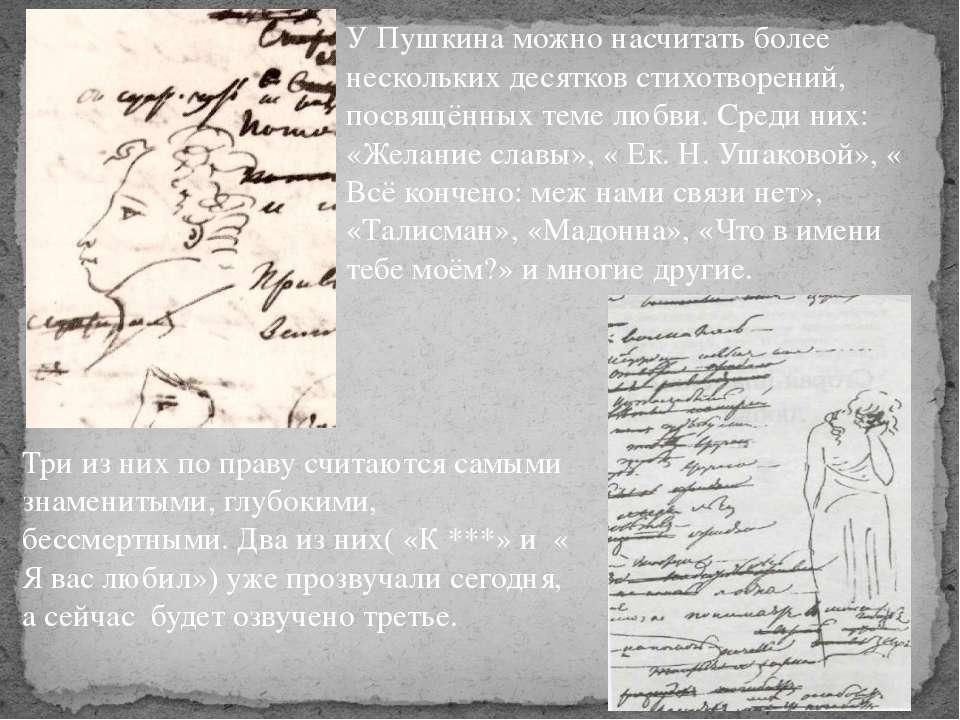 У Пушкина можно насчитать более нескольких десятков стихотворений, посвящённы...