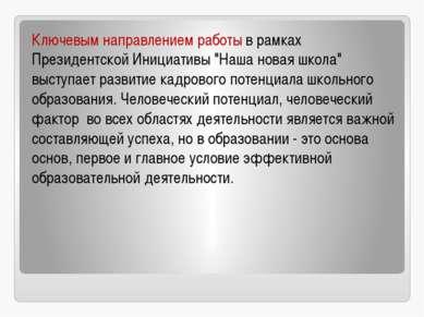 """Ключевым направлением работы в рамках Президентской Инициативы """"Наша новая шк..."""