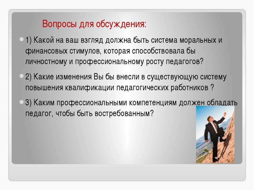 Вопросы для обсуждения: 1) Какой на ваш взгляд должна быть система моральных ...