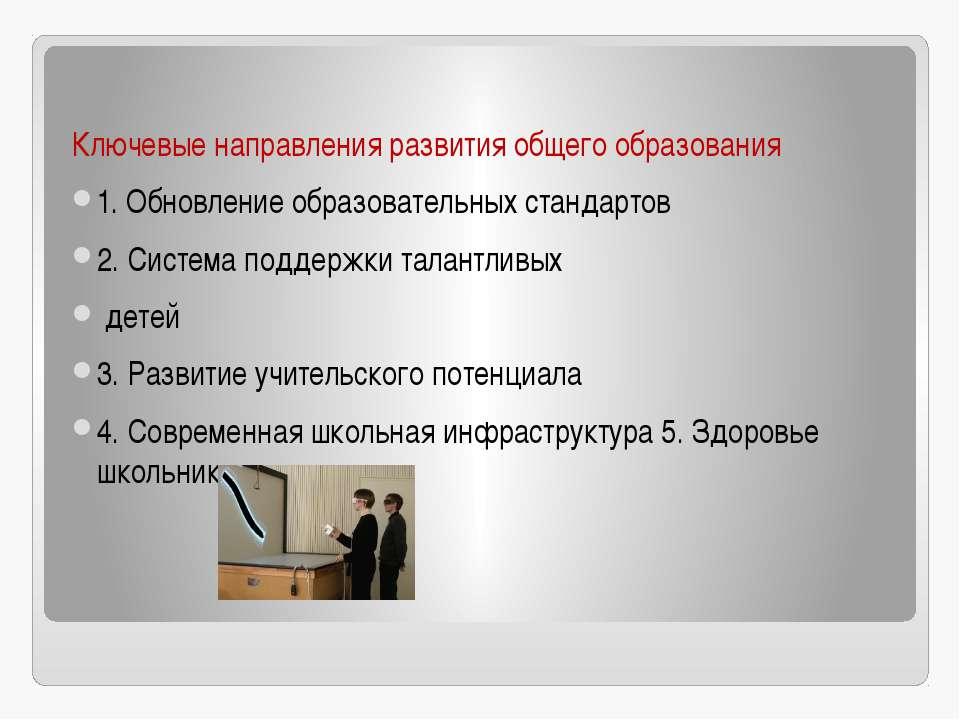 Ключевые направления развития общего образования 1. Обновление образовательны...