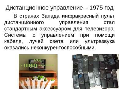Дистанционное управление – 1975 год В странах Запада инфракрасный пульт диста...