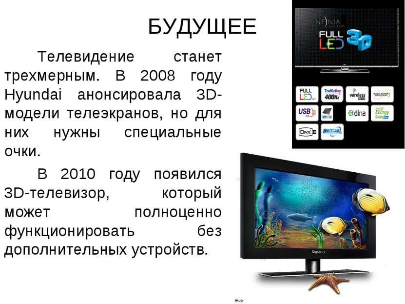 БУДУЩЕЕ Телевидение станет трехмерным. В 2008 году Hyundai анонсировала 3D-мо...