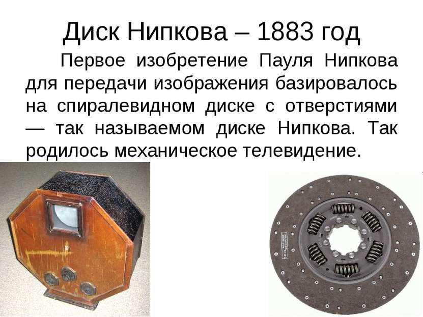 Диск Нипкова – 1883 год Первое изобретение Пауля Нипкова для передачи изображ...
