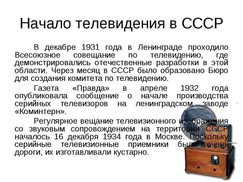 Начало телевидения в СССР В декабре 1931 года в Ленинграде проходило Всесоюзн...