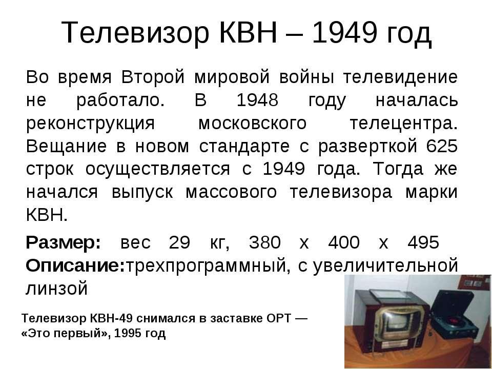 Телевизор КВН – 1949 год Во время Второй мировой войны телевидение не работал...