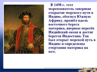 В 1498 г. этот мореплаватель завершая открытие морского пути в Индию, обогнул...