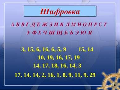 А Б В Г Д Е Ж З И К Л М Н О П Р С Т У Ф Х Ч Ш Щ Ь Ъ Э Ю Я 3, 15, 6, 16, 6, 5,...
