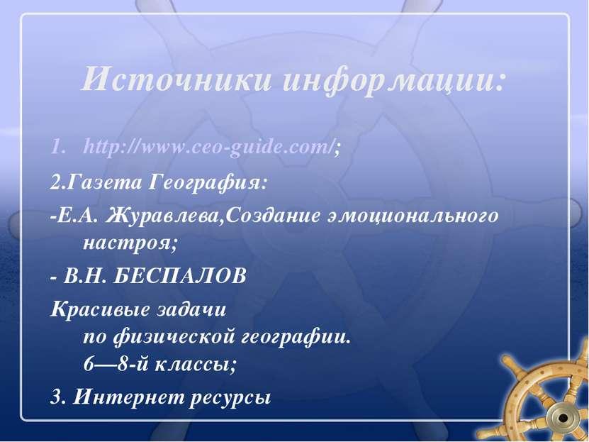 Источники информации: http://www.ceo-guide.com/; 2.Газета География: -Е.А.Жу...
