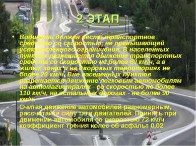 2 ЭТАП Водитель должен вести транспортное средство со скоростью, не превышающ...