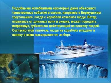 Подобными колебаниями некоторые даже объясняют таинственные события в океане,...