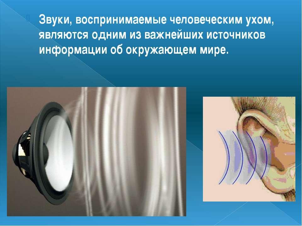 Звуки, воспринимаемые человеческим ухом, являются одним из важнейших источник...