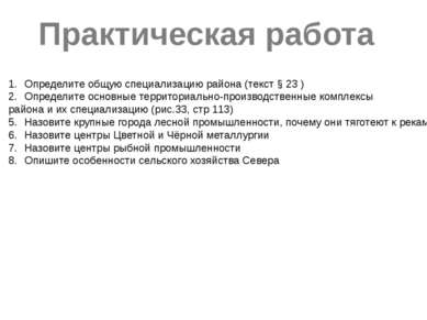Практическая работа Определите общую специализацию района (текст § 23 ) Опред...