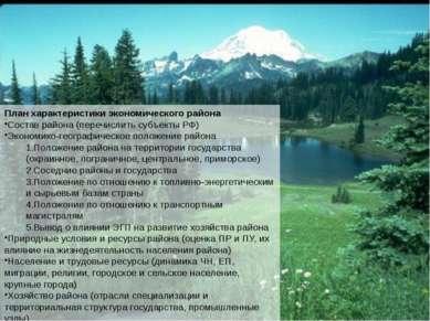 План характеристики экономического района Состав района (перечислить субъекты...