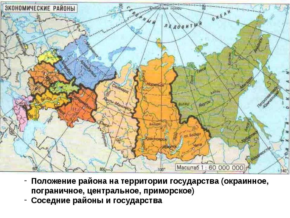 Положение района на территории государства (окраинное, пограничное, центральн...