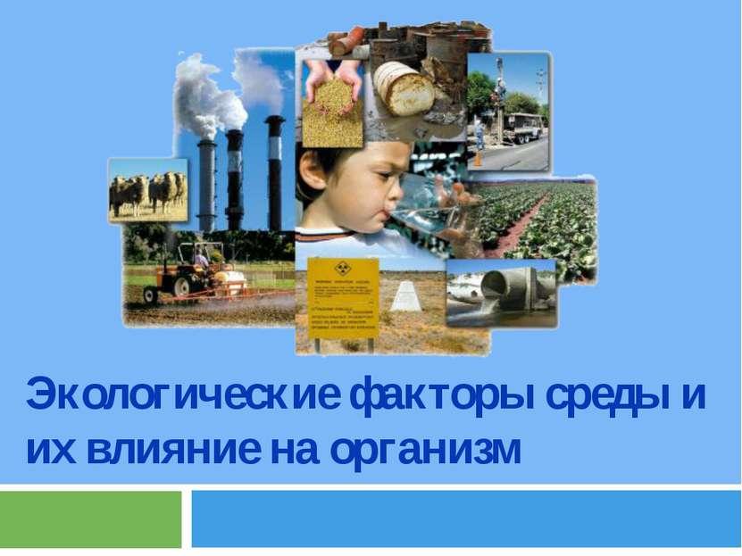 Экологические факторы среды и их влияние на организм
