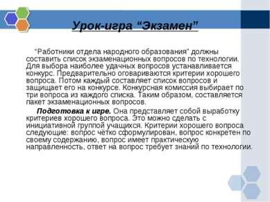 """Урок-игра """"Экзамен"""" """"Работники отдела народного образования"""" должны составить..."""