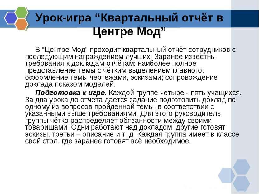 """Урок-игра """"Квартальный отчёт в Центре Мод"""" В """"Центре Мод"""" проходит квартальны..."""