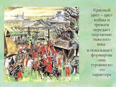 Красный цвет – цвет войны и тревоги передает ощущение тяжелого века и показыв...