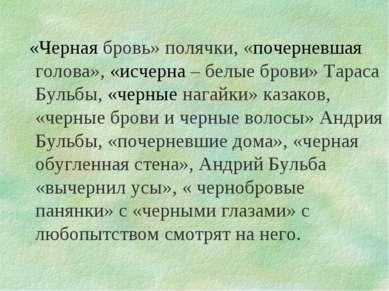 «Черная бровь» полячки, «почерневшая голова», «исчерна – белые брови» Тараса ...