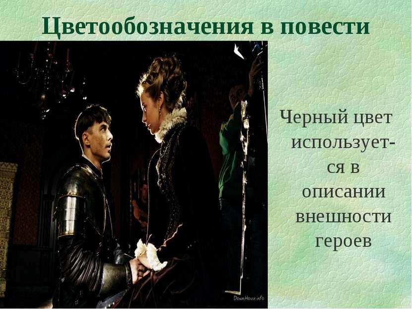 Цветообозначения в повести Черный цвет использует-ся в описании внешности героев